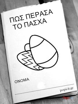 Πασχαλινό βιβλίο αναμνήσεων με ένα φύλλο χαρτιού.