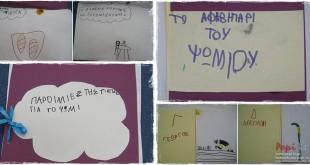 psomi-book