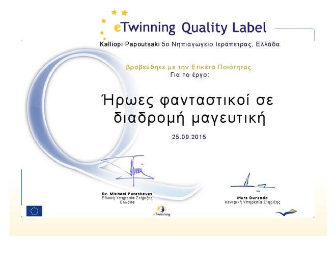 Ετικέτα ποιότητας E-twinning « Ήρωες φανταστικοί σε διαδρομή μαγευτική»