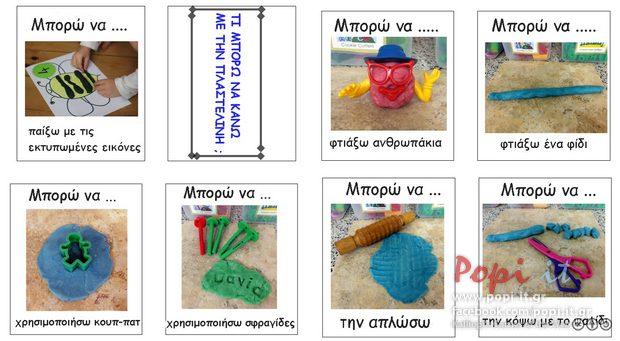 Υλικό για την γωνιά της πλαστελίνης