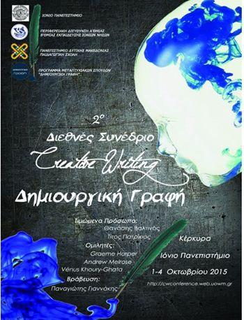 2ο Συνέδριο δημιουργικής γραφής