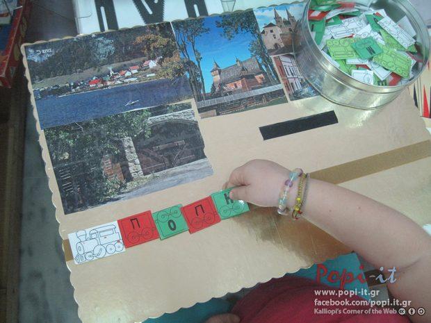 Το αρχικό γράμμα και το όνομά μου ταξιδεύει !