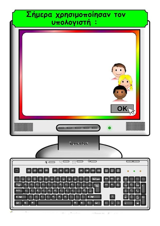 Γωνιά υπολογιστή - Κανόνες και καρτέλες