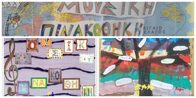e-twin-moysiki-pinakothiki