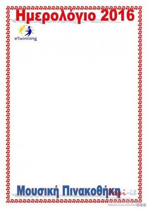 Χριστουγεννιάτικες συνεργατικές δράσεις - E-twinning