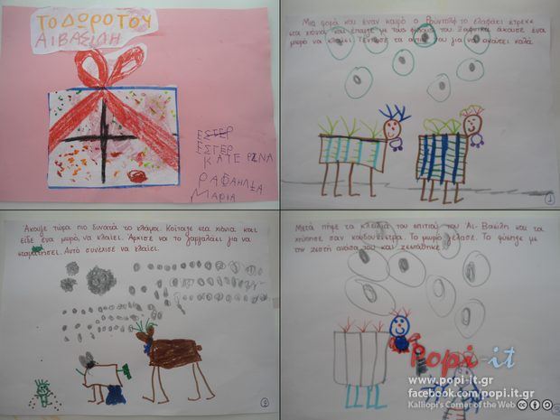 Μουσικό Χριστουγεννιάτικο ημερολόγιο Online