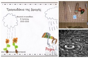 e-twin-tragoydia-broxis