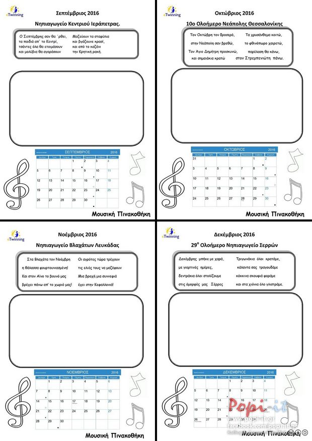 Ημερολόγιο και ευχές για το 2016 - Μουσική Πινακοθήκη