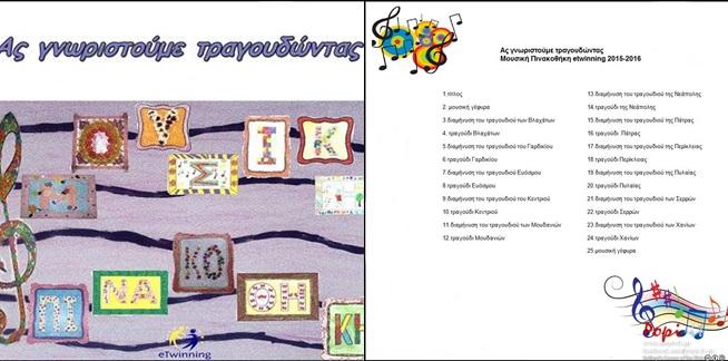 e-twin-tragoydia-gnorimias