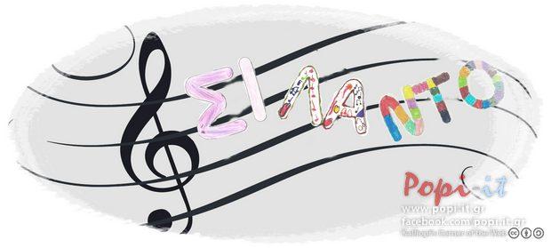 Ήχοι «γράφουν & δημιουργούν»