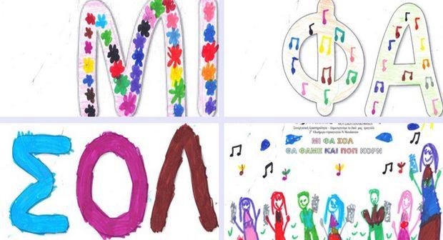 7 νότες, 11 σχολεία, 1 τραγούδι