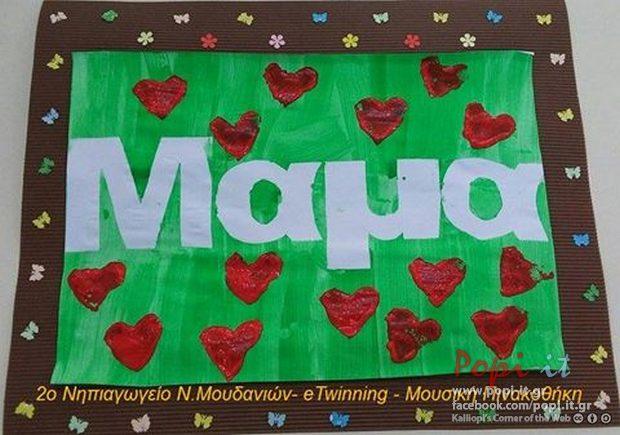 Mamma mia/ Συνεργατικό τραγούδι για την μητέρα