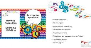 sinergatika-tragoydia-cd