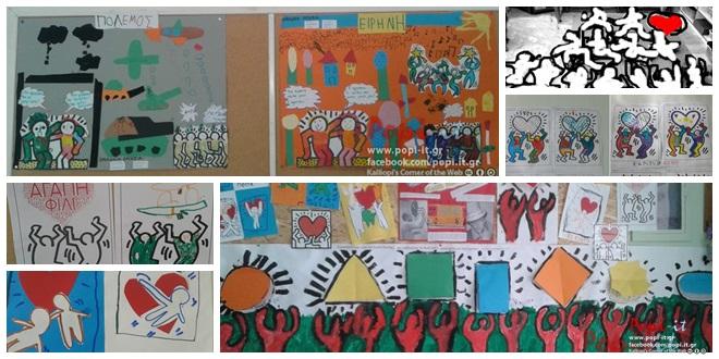 Keith Haring /Σχήματα , πόλεμος και Ειρήνη