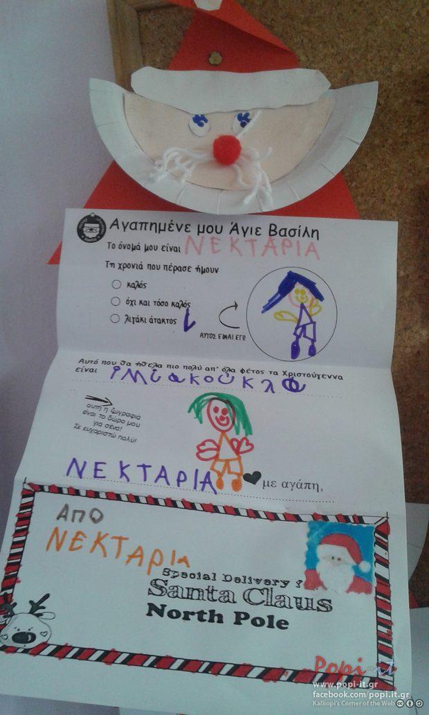 Γράμμα στον Άι-Βασίλη από τα παιδιά