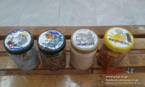 Τέσσερις εποχές σε βάζα / Discovery Bottles