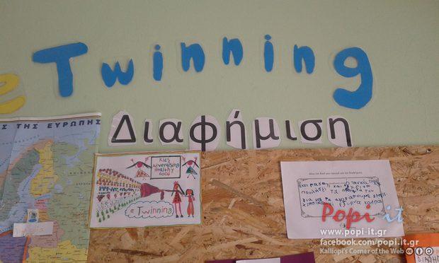 Διαφήμιση : ορισμός και έρευνες / eTwinning
