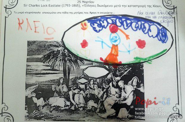 Ταξίδι προς την ελευθερία / Παιδιά και επανάσταση - 1821