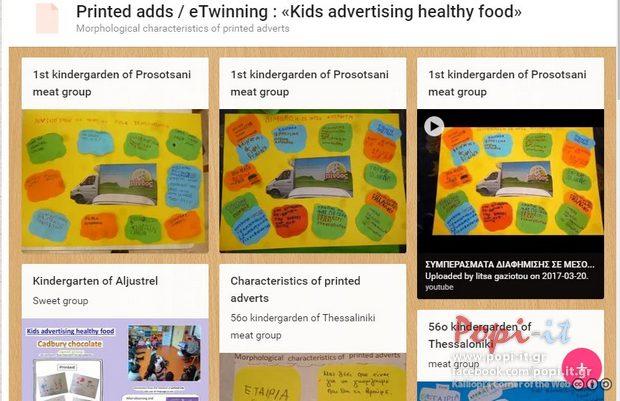 Χαρακτηριστικά διαφημίσεων, έντυπων και ηλεκτρονικών.