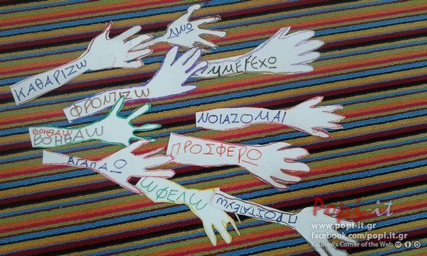 Όλοι μαζί μπορούμε - Κοινωνική δράση για το κοινωνικό παντοπωλείο