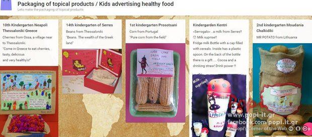 Διαφημιστικό φυλλάδιο τοπικών προϊόντων