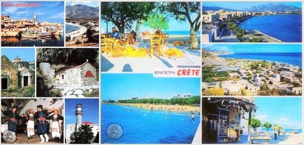 Καρτ ποστάλ Ιεράπετρας