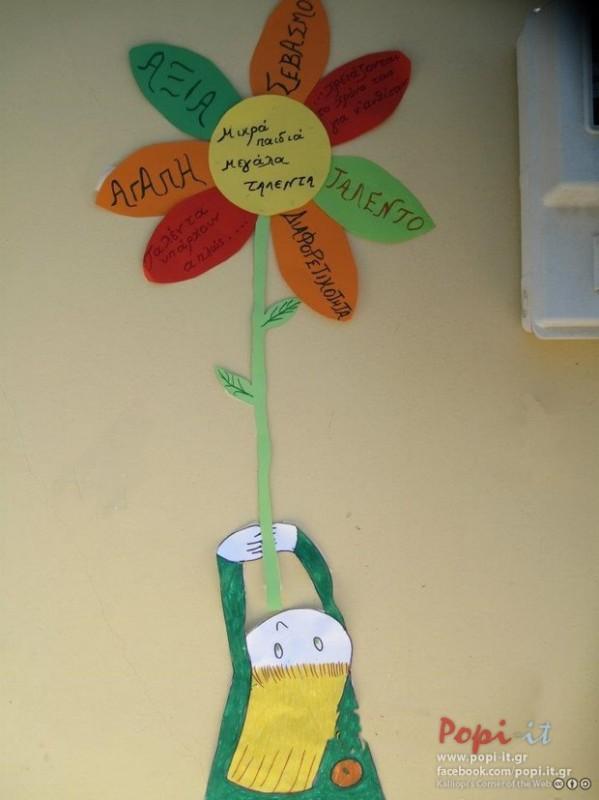 Καλοκαιρινή γιορτή Νηπιαγωγείου -  Νηπιαγωγείο έχεις ταλέντο