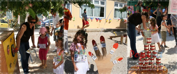 Καλοκαιρινή γιορτή Νηπιαγωγείου - Παιχνίδια στόχων