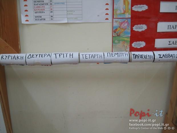 Ημερολόγιο ημερών εβδομάδας του Γίγαντα με ρολά