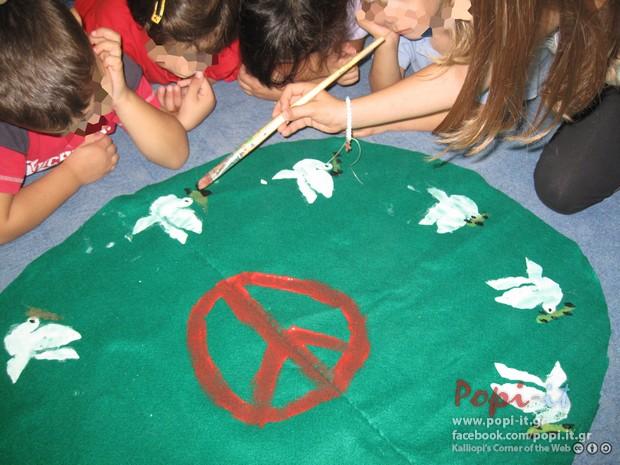 Το χαλί της Ειρήνης