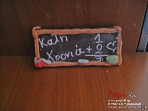 Ιδέες για δώρα στην έναρξη της σχολικής χρονιάς - Σοκολατένιος μαυροπίνακας