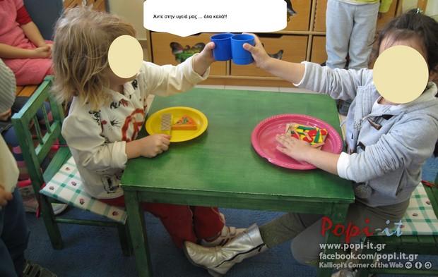 Ταβέρνα - παιχνίδια ρόλων