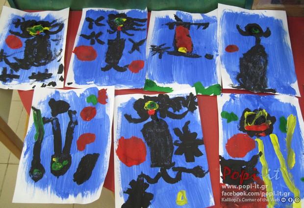 Το σώμα μου και ο Joan Miro