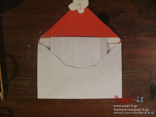 Το Ξυστό του Αι-Βασίλη - Ημερολόγιο αντίστροφης μέτρησης Χριστουγέννων