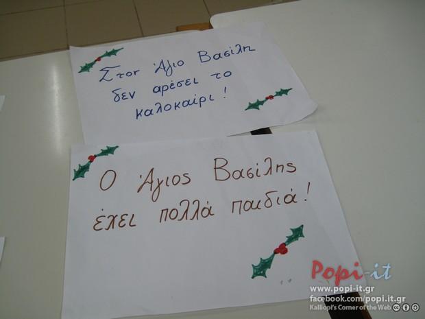 Χριστουγεννιάτικο θεατρικό - Αλήθειες και ψέμματα για τον Άγιο Βασίλη - Ταμπέλες