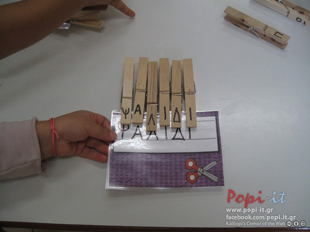 Γλωσσικά παιχνίδια - Κάρτες με μανταλάκια