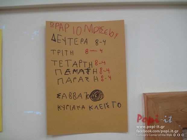 Μουσείο γραμμάτων - Ωράριο