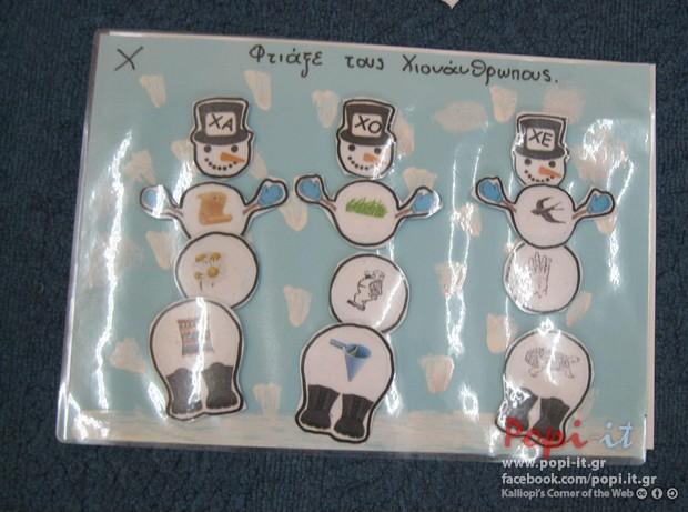 Το τραγούδι του Χειμώνα (Tragoudi xeimona) - Οι χιονάνθρωποι