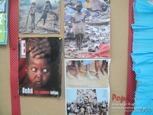 Unicef - Πως κρίνουμε τους ανθρώπους -Ρατσισμός