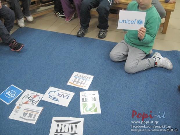 Unicef - Γνωριμία