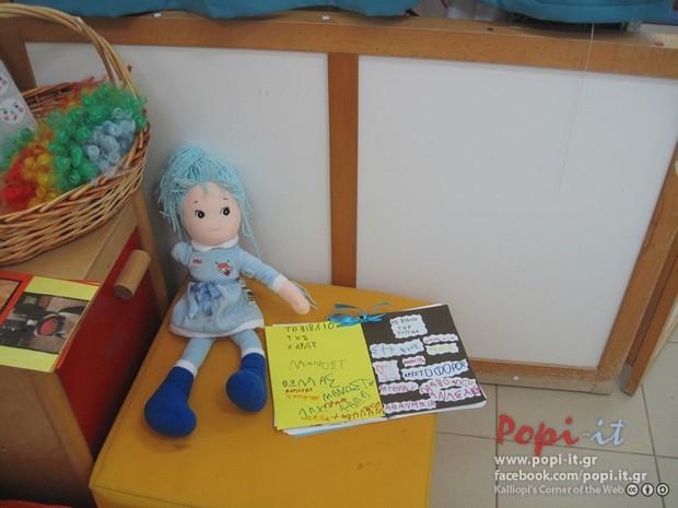 Σπίτι των συναισθημάτων - Κούκλα χαράς