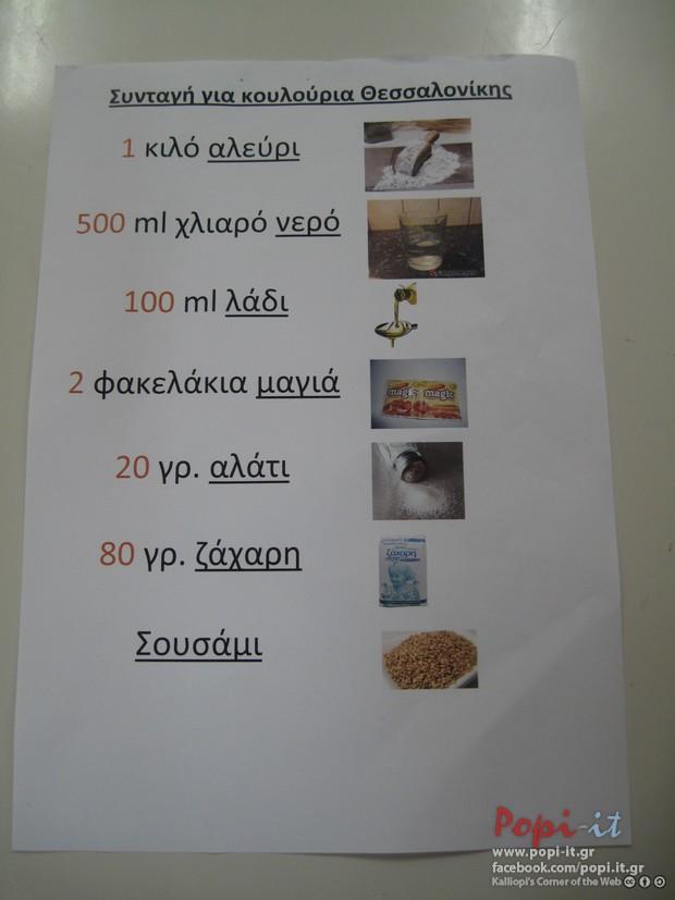 Ας βοηθήσουμε -Unicef - Συνταγή