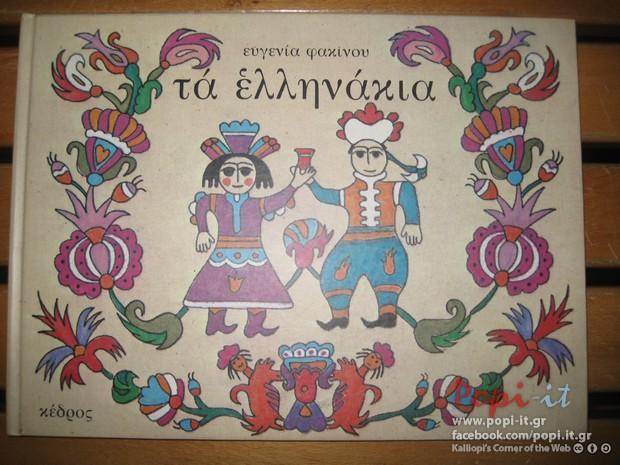Τα Ελληνάκια, Ευγενία Φακίνου