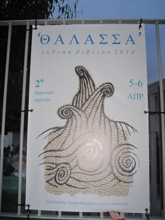 Μυθικά θαλάσσια πλάσματα 3D κατασκευή.