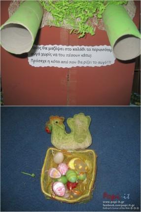 Πασχαλινές μαντινάδες και αυγολοπαίχνιδα !