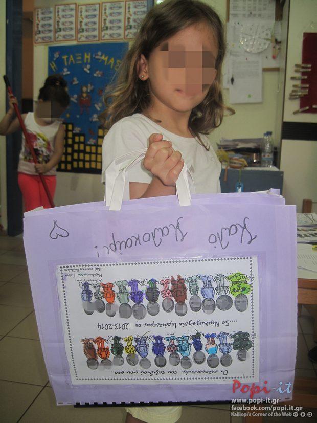 Τσάντα αποφοίτησης ( εργασίες παιδιών )