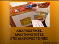 anagnostikes-drastiriotites-gonies01