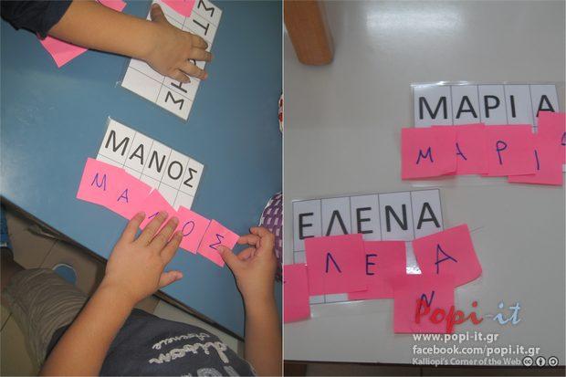 Αραχνο-ονόματα ! Τα ονόματά μας πιάστηκαν στον ιστό !