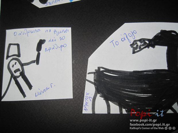 Γκουέρνικα - Picasso | Πόλεμος και Ειρήνη !