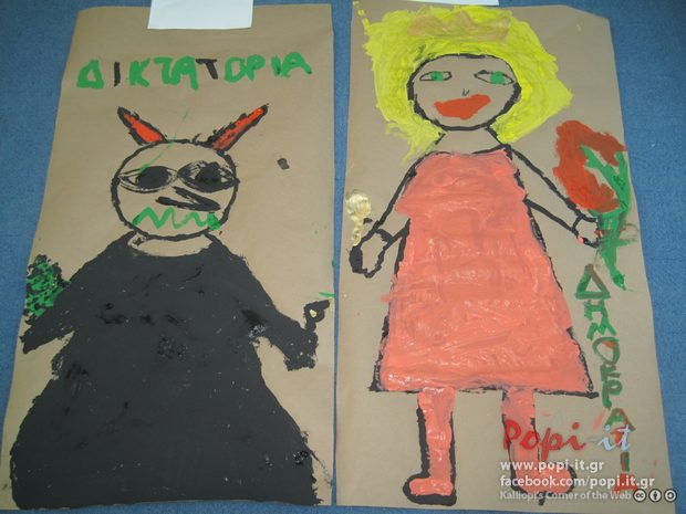 Δημοκρατία - Δικτατορία ( πως τις ζωγράφισαν τα παιδιά )